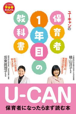 U-CANの保育者1年目の教科書-電子書籍