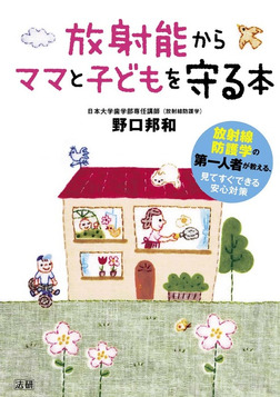 放射能からママと子どもを守る本-電子書籍