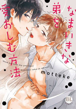 なまいきな弟を愛おしむ方法【コミックス版】 1巻-電子書籍