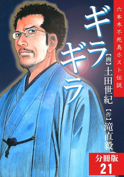 ギラギラ【分冊版】 21-電子書籍
