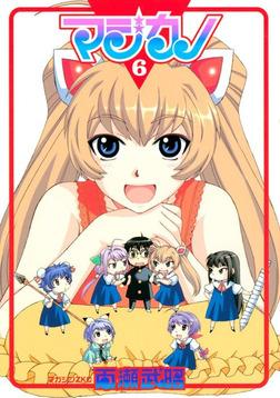 マジカノ(6)-電子書籍