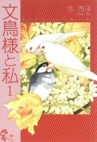 文鳥様と私(1)