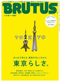 BRUTUS (ブルータス) 2018年 3月15日号 No.865 [みんなで考える、東京の今とこれから 東京らしさ。]