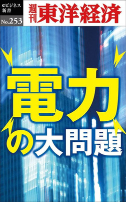 電力の大問題―週刊東洋経済eビジネス新書No.253-電子書籍