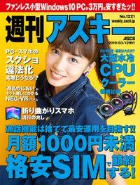 週刊アスキーNo.1221(2019年3月12日発行)