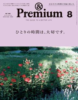 &Premium(アンド プレミアム) 2019年8月号 [ひとりの時間は、大切です。]-電子書籍