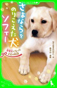 さよならをのりこえた犬 ソフィー(角川つばさ文庫)