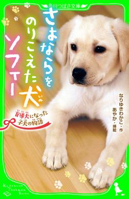 さよならをのりこえた犬 ソフィー 盲導犬になった子犬の物語-電子書籍