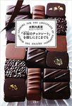 「幸福のチョコレート」を探しにどこまでも