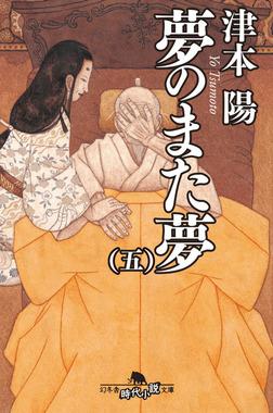 夢のまた夢(五)-電子書籍