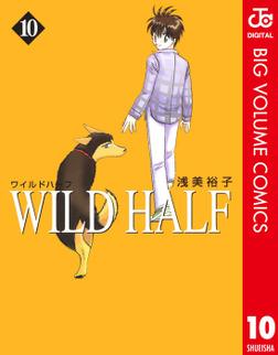 WILD HALF 10-電子書籍