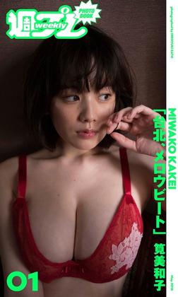 <週プレ PHOTO BOOK> 筧美和子「台北、メロウビート」-電子書籍