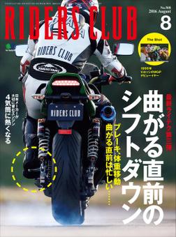 RIDERS CLUB 2016年8月号 No.508-電子書籍