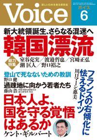 Voice 平成29年6月号