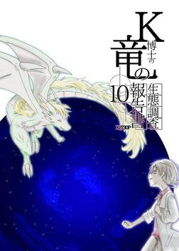K博士の竜の生態調査報告書x/730日 10話-電子書籍