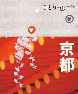 ことりっぷ 京都-電子書籍