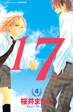 17[じゅうなな](4)-電子書籍