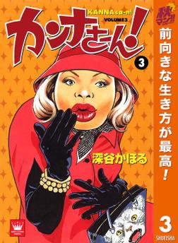カンナさーん!【期間限定無料】 3-電子書籍
