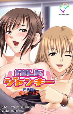 【フルカラー】MILKジャンキー 姉妹編 ボリューム2-電子書籍