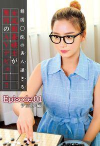 韓国○院の美人過ぎる女流囲碁棋士が驚愕のAVデビュー!! Episode01 チェリン編