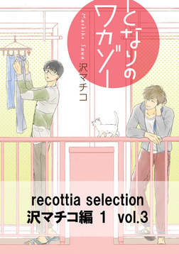 recottia selection 沢マチコ編1 vol.3-電子書籍