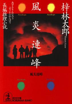 風炎連峰-電子書籍