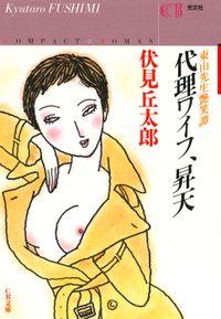 代理ワイフ、昇天~東山先生艶笑譚~