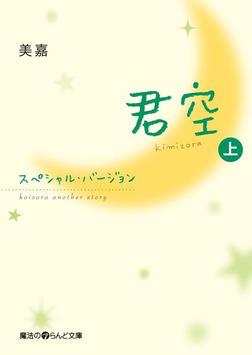 君空 スペシャル・バージョン[上]-電子書籍