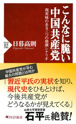こんなに脆い中国共産党 現実味のある三つの崩壊シナリオ-電子書籍