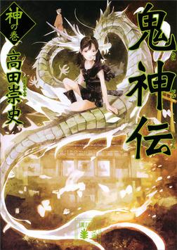 鬼神伝 神の巻-電子書籍