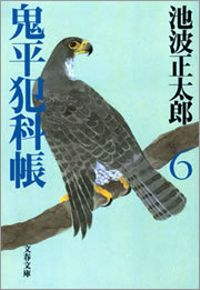 鬼平犯科帳(六)