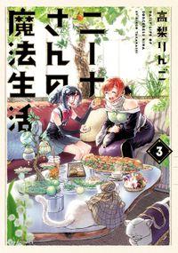 ニーナさんの魔法生活(3)