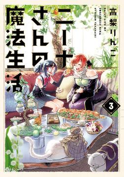ニーナさんの魔法生活(3)-電子書籍