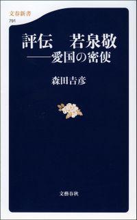 評伝 若泉敬 愛国の密使(文春新書)