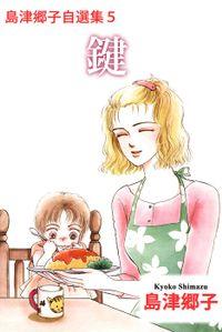 島津郷子自選集 5