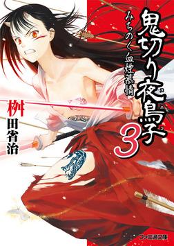 鬼切り夜鳥子3 みちのく血煙慕情-電子書籍