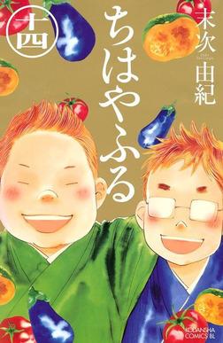 ちはやふる(14)-電子書籍