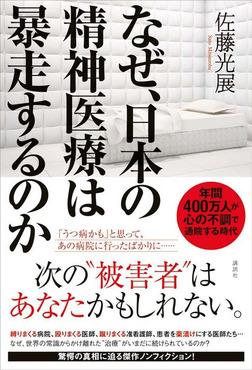 なぜ、日本の精神医療は暴走するのか-電子書籍