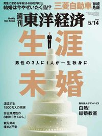 週刊東洋経済 2016年5月14日号