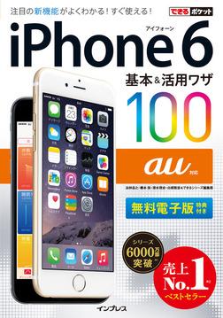 できるポケット au iPhone 6 基本&活用ワザ 100-電子書籍