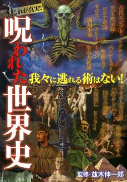 呪われた世界史-電子書籍