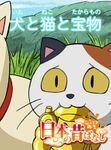 【フルカラー】「日本の昔ばなし」 犬と猫と宝物