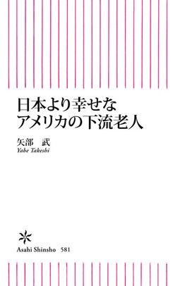 日本より幸せなアメリカの下流老人-電子書籍