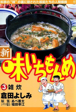 新・味いちもんめ(3)【期間限定 無料お試し版】-電子書籍