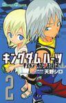 キングダム ハーツ チェイン オブ メモリーズ(ガンガンコミックス)