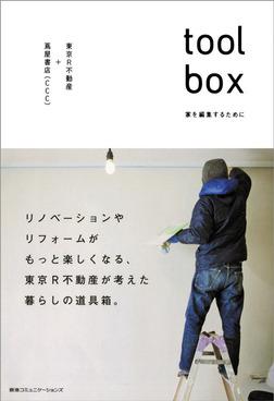 toolbox 家を編集するために-電子書籍
