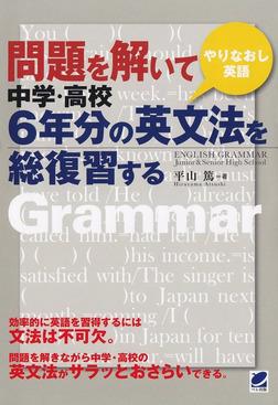問題を解いて中学・高校6年分の英文法を総復習する-電子書籍