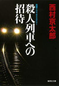 殺人列車への招待(十津川警部シリーズ)