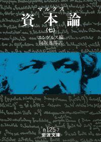 マルクス 資本論 7