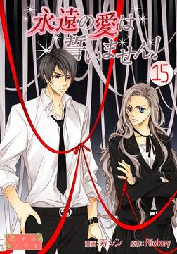 永遠の愛は誓いません!(フルカラー) 15-電子書籍
